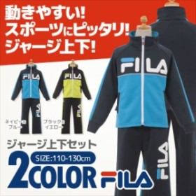◆フィラ FILA 男の子 ジャージ上下セット キッズ ジュニア セットアップ トレーニングスーツ110cm/120cm/130cm