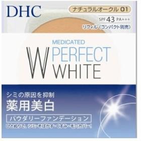 DHC薬用PWパウダリーファンデーション〈リフィル〉ナチュラルオークル01【パウダーファンデーション】