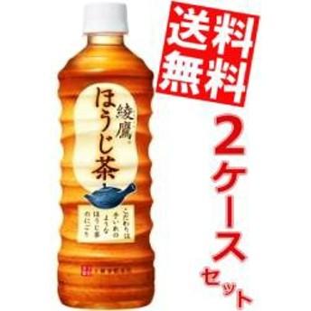 【送料無料】コカコーラ 綾鷹 ほうじ茶 525mlペットボトル 48本(24本×2ケース) 〔あやたか 焙じ茶〕big_dr
