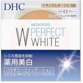 DHC薬用PWパウダリーファンデーション〈リフィル〉ナチュラルオークル02【パウダーファンデーション】
