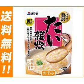 【送料無料】 シマヤ  ほんのり贅沢 たい雑炊  250g×10袋入