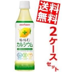 【送料無料】ポッカサッポロ キレートレモン カルシウム 350mlペットボトル 48本(24本×2ケース)