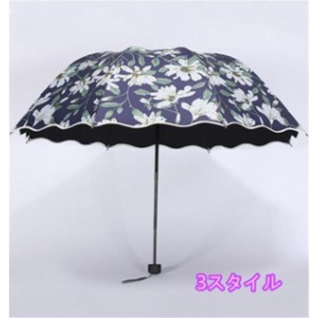 傘 レディース ファッション 百合の花 晴雨兼用 超軽量 三折りたたみ傘 遮光 防風 レディース 日傘 雨傘 黒膠 日焼け防止 UVカット