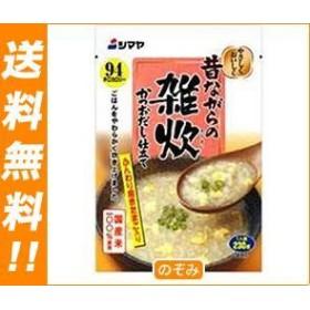 【送料無料】 シマヤ  昔ながらの雑炊  かつおだし仕立て レトルト  230g×10袋入
