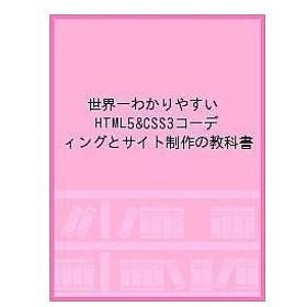 世界一わかりやすいHTML5&CSS3コーディングとサイト制作の教科書 / 赤間公太郎 / 狩野咲 / 鈴木清敬