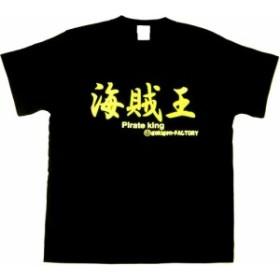キッズTシャツ 海賊王 ブラック (面白 おもしろ 馬鹿 バカ アホ ギャグ)