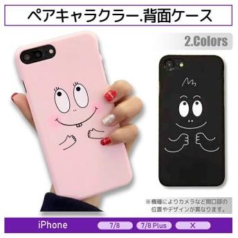 【おまけ付き】スマホケース iPhoneX iPhoneXS iPhone7 7Plus iPhone8 8Plus 背面ケース キャラクター ピンク 黒 可愛い おしゃれ シンプル 薄型 軽い