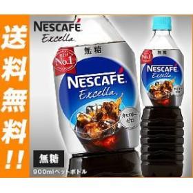 【送料無料】ネスレ日本 ネスカフェ エクセラ ボトルコーヒー 無糖 900mlペットボトル×12本入
