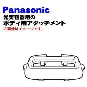 ESWP80W3107 ナショナル パナソニック 光美容器 光エステ 用の ボディ用アタッチメント ★ National Panasonic