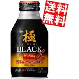 【送料無料】アサヒ WONDAワンダ 極 ブラック 285gボトル缶 24本入 [缶コーヒー きわみ]big_dr