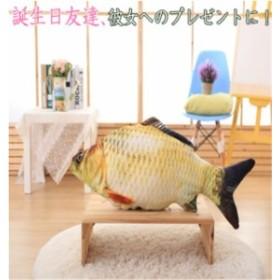 ぬいぐるみ 萌え萌え魚 抱き枕 おもちゃ 記念日 お誕生日 女の子&彼女&子供&ベィビーのプレゼント 店飾り 大きい&巨大 ぬいぐるみ