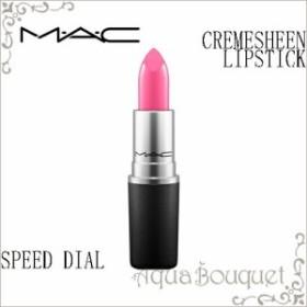マック クリームシーン リップスティック 3g スピード ダイヤル (SPEED DIAL ) M.A.C CREMESHEEN LIPSTICK