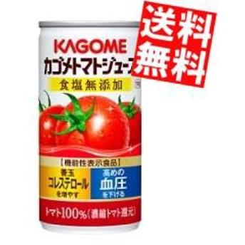 【送料無料】カゴメ トマトジュース 食塩無添加 190g缶 30本big_dr