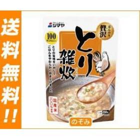 【送料無料】 シマヤ  ほんのり贅沢 とり雑炊  250g×10袋入