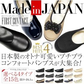 【送料無料】日本製 FIRST CONTACT ファーストコンタクト 靴 レディース コンフォートパンプス レディース 歩きやすい パンプス 痛くない 脱げない 黒 エナメル パンプス ウェッジソール