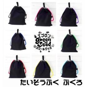 体操服袋 お着替え袋 シンプルブラック 全8種類