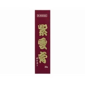 小太郎漢方製薬 紫雲膏ダイコー【第2類医薬品】