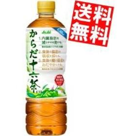 【送料無料】アサヒ からだ十六茶 630mlペットボトル 24本入(機能性表示食品 難消化性デキストリン)big_dr