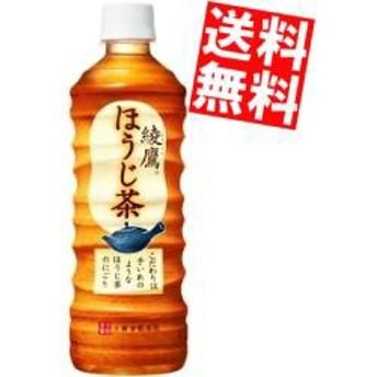 【送料無料】コカコーラ 綾鷹 ほうじ茶 525mlペットボトル 24本入 〔あやたか 焙じ茶〕big_dr