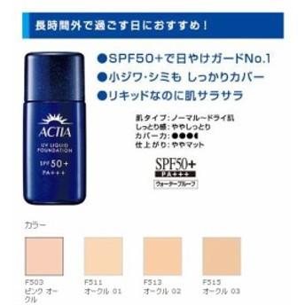 エイボン(AVON) アクティア UV リキッド ファンデーションEX 30ml