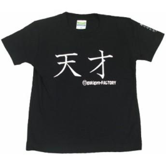 キッズTシャツ 天才 ブラック (面白 おもしろ 馬鹿 バカ アホ ギャグ)