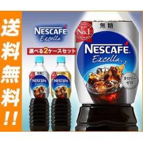 【送料無料】ネスレ日本 ネスカフェ エクセラ ボトルコーヒー 選べる2ケースセット 900mlペットボトル×24(12×2)本入