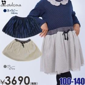 【メール便のみ送料無料】セール dolcina(ドルチーナ) ギャザースカート(子供服)(秋冬物セール)