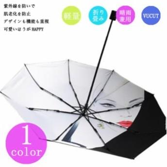 傘 楽チン ハイセンス 黒膠 ファッション 折りたたみ傘 ファッション 晴雨兼用 超軽量 遮光 防風 日焼け防止 UVカット レディース 雨傘