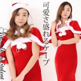 サンタ ケープ マント サンタ あったかい フリー 大きいサイズ クリスマス コスプレ 人気 即納 激安 セクシー かわいい