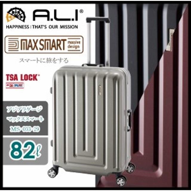 ALI マックススマート MS-033-29 アジアラゲージ 82L キャリー スーツケース