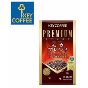 キーコーヒー VP プレミアムステージ モカブレンド 200g <粉> 【 KEY COFFEE 真空パック 】 【 キャンセル・返品・交換不可。 】