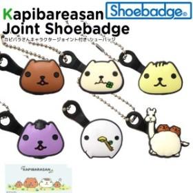 シューバッジ(Shoebadge) カピバラさん ジョイント付きシューバッジ/クロックス/シューズアクセサリー/ジビッツ[C/A-2]