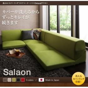 洗える!カバーリングフロアコーナーソファ【Salaon】サラオン ブラック