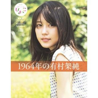 1964年の有村架純 NHK連続テレビ小説『ひよっこ』愛蔵版フォトブック/大江麻貴