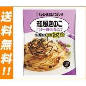 【送料無料】 キューピー  あえるパスタソース  和風きのこ バター醤油仕立て  (55g×2袋)×6袋入
