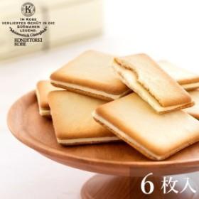 神戸三宮フレンチトーストラングドシャ6枚入  ギフト スイーツ 贈り物 ハロウィン ギフト お菓子 お土産 神戸