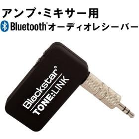 Blackstar Bluetoothオーディオ レシーバー 受信機 ブルートゥース