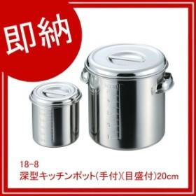【即納】18-8 深型キッチンポット(手付)(目盛付) 20cm 11020-1【ステンレス 蓋の置き場に困ら