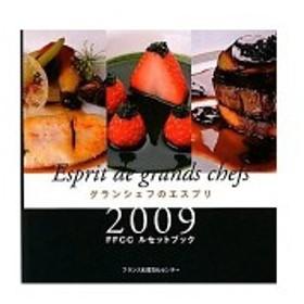 グランシェフのエスプリ FFCCルセットブック(2009) 古本 古書