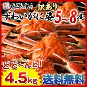 【送料無料】姿ずわい蟹メガ盛り4.5kg(5~8尾入り) 化粧箱入りでギフトにもおすすめ《※冷凍便》