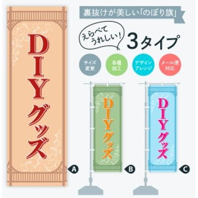 のぼり旗 DIYグッズ