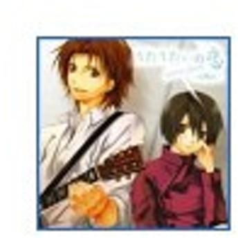 うたうたいの恋 Lover Song vol.1 中古