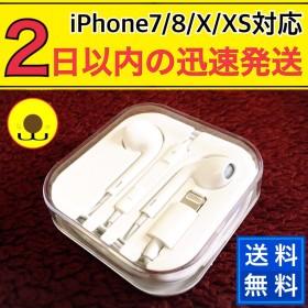 iPhone7 iPhone8 iPhoneX iPhoneXS 対応 Lightning端子イヤホン 【Bluetooth設定必要】