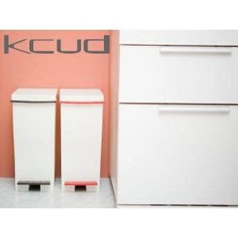 kcud クード スリムペタル mini 20リットルサイズ ゴミ箱 ごみ箱 ダストボックス キャスター付き ふた付き ペダル 分別 [ 送料無料 ]