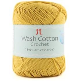 春夏毛糸 『Wash COTTON Crochet(ウォッシュコットンクロッシェ) 104番色』 Hamanaka ハマナカ