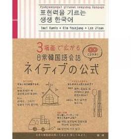 3場面で広がる日常韓国語会話ネイティブの公式/今井久美雄