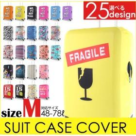 スーツケースカバー Mサイズ キャリーケースカバー 防塵 防汚 防傷