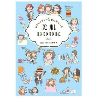 おうちケアで−5歳の肌になる美肌BOOK/リベラル社(編者),久野菊美(その他)