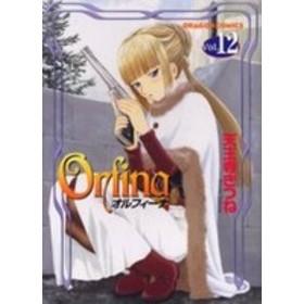 【中古】オルフィーナ (1-12巻 全巻) 全巻セット コンディション(良い)
