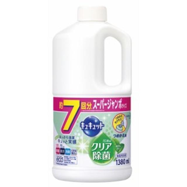 キュキュット キュキュット クリア除菌緑茶の香り 詰替用 スーパージャンボ 1380ml 1個 花王 【